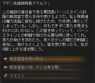 軍団指揮所急襲_会話5