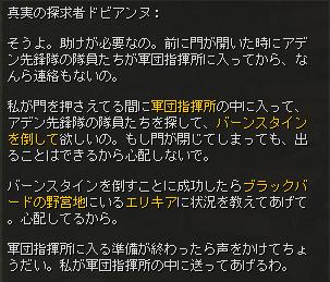 軍団指揮所急襲_会話4