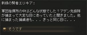 軍団指揮所急襲_会話8