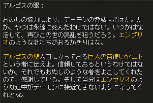 百眼のデーモン_会話6