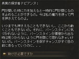 軍団指揮所急襲_会話3