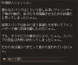 英雄の日誌:闇の流刑地_会話5
