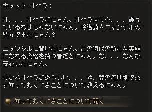 英雄の日誌:闇の流刑地_会話9